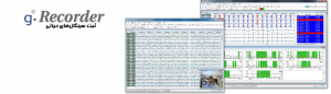 نرمافزار g.Recorder