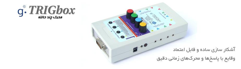 سیستم g.TRIGbox